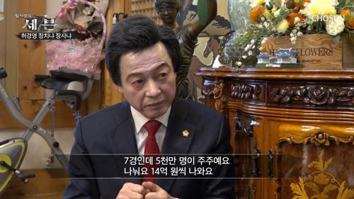 """""""매월 150만 원을 준다"""" 허경영의 공약"""