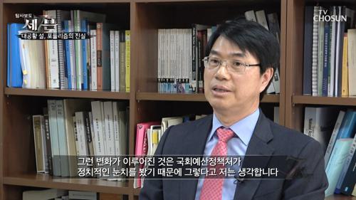 국가 예산 낭비 → 예비타당성 조사도 무용지물