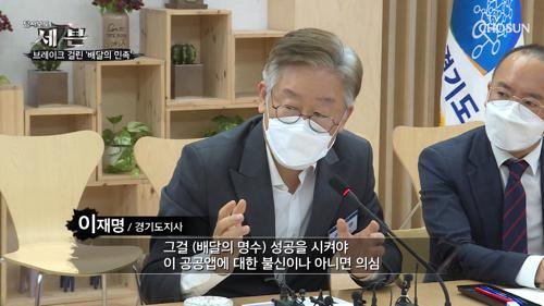 공공앱 '배달의 명수' 중소 소상공인 지원체계?