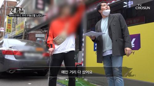 대림동 상권뿐만 아니라 부동산까지 장악한 '중국인'
