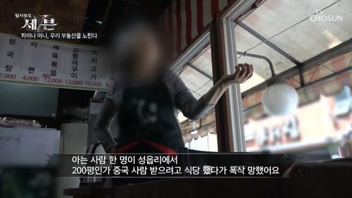 중국인 관광객은 늘었지만 시장에서 밀려나는 '제주도민'