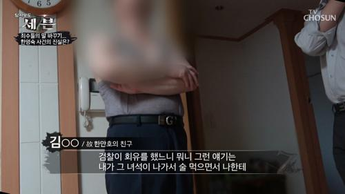 '검찰이 회유 했다' 故 한만호 회장의 지인 인터뷰