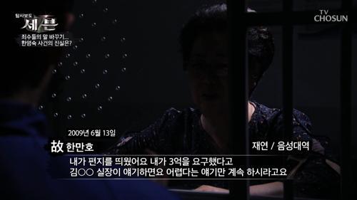 사건의 실마리가 될 증거? 故 한만호 회장 '접견 녹취'