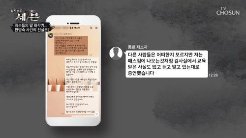 한만호 회장 '동료 수감자' 폭로! 위증교사 주장