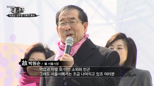 박원순 '성추행 사건'이 더 충격적인 이유는?