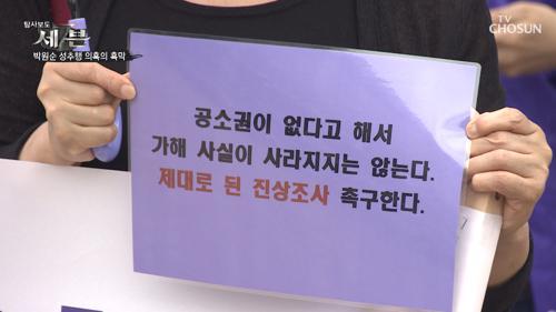 박 前시장 성추행 의혹 '직권조사 실시' 결정
