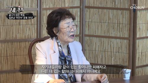 정대협·나눔의 집 ➜ 위안부 할머니 차별?