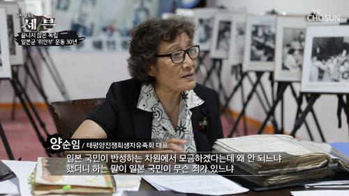 '아시아 여성기금' 협의 시작 할 때 '정대협'의 방해?