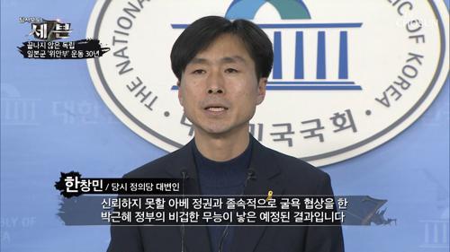 한·일 위안부 문제 종결 선언 ➜ 사실상 '무효화'