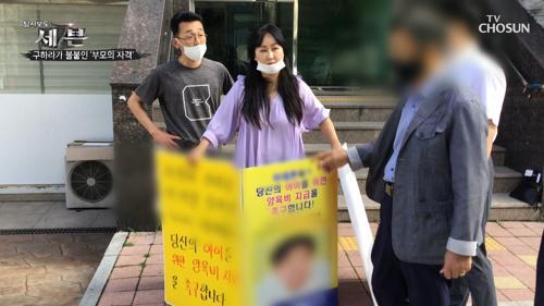 연락두절 된 父 찾기 위해 1인 시위하는 母子