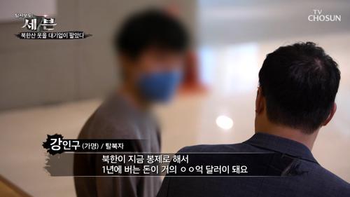 상상을 초월하는 북한 의류 봉제 규모