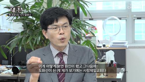 '광화문 집회' 직후 급격히 증가?.. 코로나 재확산 분석