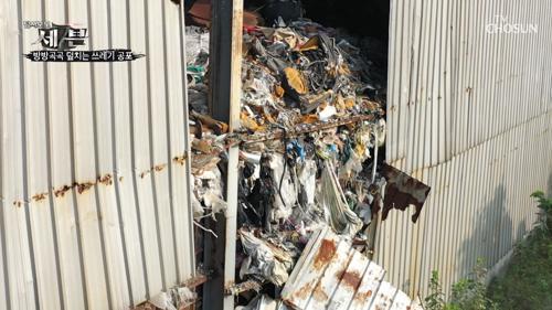 포천시에 방치되어 있는 쓰레기들의 실체