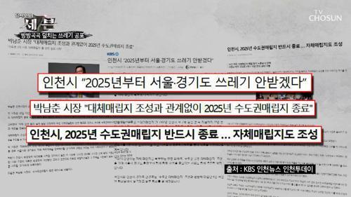 「서울시와 인천시」 수도권매립지 문제 갈등