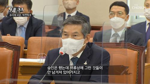 '서 모씨' 의혹.. 국방부➜ 행정 절차상의 오류?