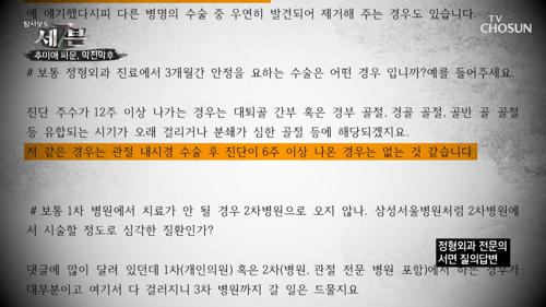 서 모씨 '추벽 절제술'➜ 軍 면제사유 될까?
