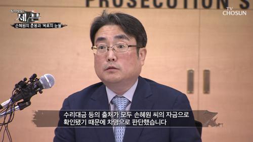 '손혜원' 조카를 위한 건물 증여의 진실