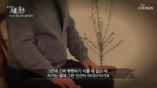 조두순 사건 피해자 가족·아버지 심경..