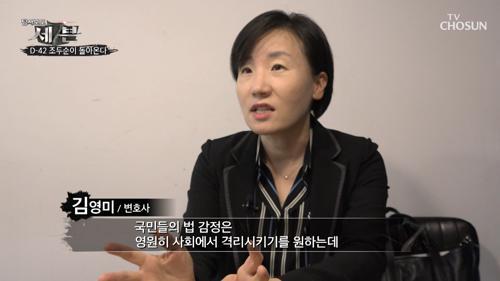 흉악범들 '보호수용 법안' 통과 안돼.. '이중처벌' 때문?