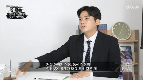"""버닝썬 공익제보자 """"정신적으로 힘들었다"""" 가족 신상공개 까지 공개돼"""