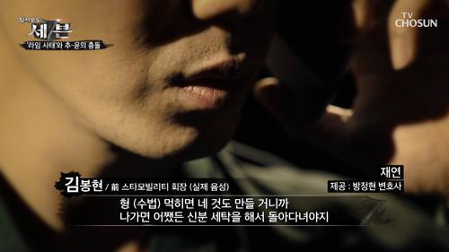 밀항을 시도한 김봉현 전 스타모빌리티 회장..