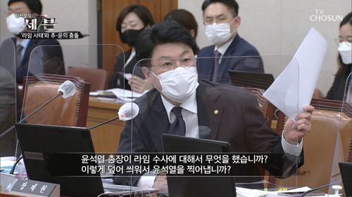 추미애 법무부 장관과 윤석열 검찰총장의 정면충돌