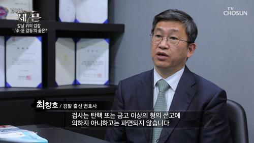윤총장·추미애 징계위 불참·회피.. 결론 내지 못해