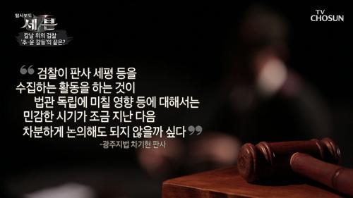 판사 사찰 의혹 안건으로 상정➜ 법관 대표 80% 반대.. 부결