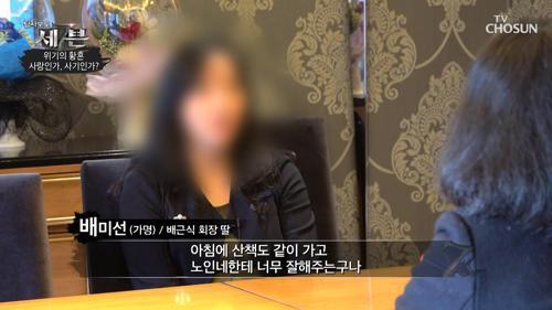 미국에서 한국으로 간 이유는 '가정부 A씨' 때문?