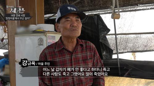 약 100가구 중 18명이 사망한 장정마을☠ TV CHOSUN 20210107 방송