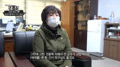 업체와 관련된 민원에 소극적 행보를 보인 군 TV CHOSUN 20210107 방송