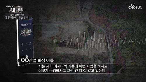 아버지의 명예를 지켜드리고 싶다는 김회장의 아들 TV CHOSUN 20210107 방송
