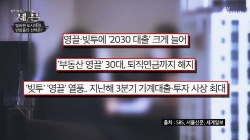 줄어든 대출 한도에 2030대 '영끌 투자' 증가세 TV CHOSUN 210121 방송