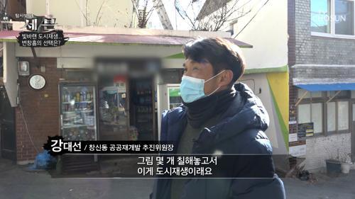 1100억원이 투입됐지만 빛바랜 「창신동 도시재생」 TV CHOSUN 210121 방송