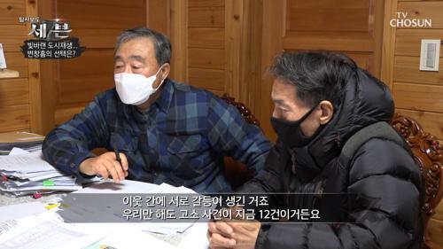 고소 사건만 '12건' 돈을 두고 이웃 간 갈등 TV CHOSUN 210121 방송