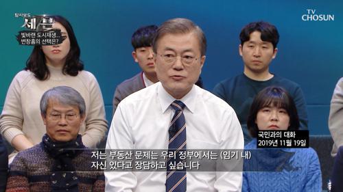 부동산 문제에 자신 있다던 文 대통령의 사과..  TV CHOSUN 210121 방송