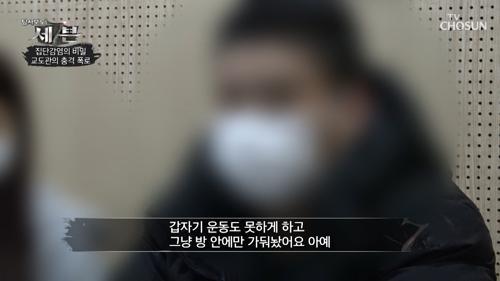 코로나 집담감염 비밀.. 동부구치소 출소자의 충격 폭로.. TV CHOSUN 210204 방송