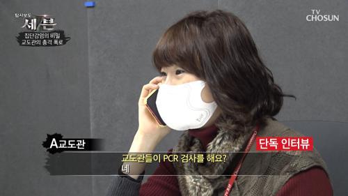 의료진이 아닌 '교도관'들이 '코로나 검사'를 했다? TV CHOSUN 210204 방송