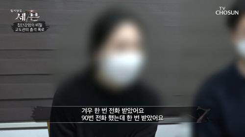 불안한 재소자 가족에게 돌아온 건 '침묵'  TV CHOSUN 210204 방송