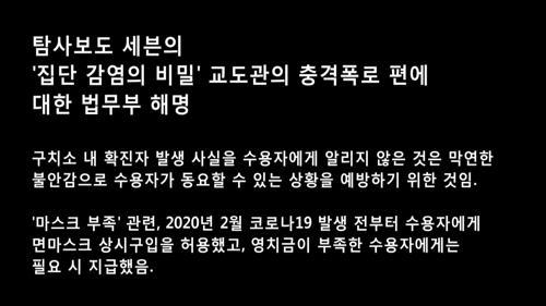 '집단 감염의 비밀 교도관의 충격폭로'편에 대한 법무부 해명 TV CHOSUN 210204 방송