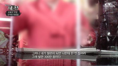 유튜브 속 영험한 무당들의 진실은 어디까지가 사실인가... TV CHOSUN 210218 방송