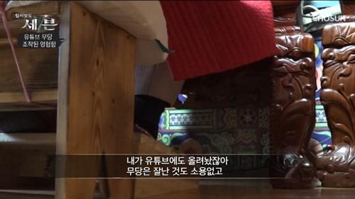 허위사실을 유포한다며 당당하기만 유튜버 무당  TV CHOSUN 210218 방송