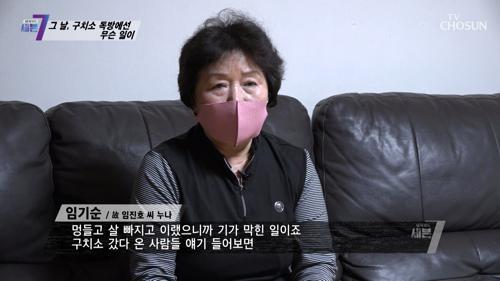 3개월 만에 들려온 사망 소식.. 의문점 가득한 '동부 구치소' 사망 사건  TV CHOSUN 210415 방송