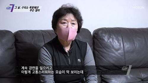 약 처방 후 경련을 일으키며 고통스러워했던 고인 TV CHOSUN 210415 방송
