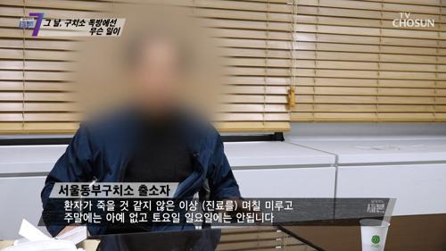고인을 진료했던 사람은 간호사 면허를 가진 교도관 TV CHOSUN 210415 방송