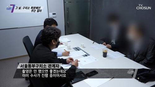 구체적 증상이나 특이소견이 없었다는 구치소의 입장 TV CHOSUN 210415 방송