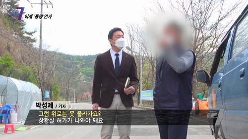 4년 째 사드 기지와 갈등을 겪고 있는 마을 주민들 TV CHOSUN 210422 방송