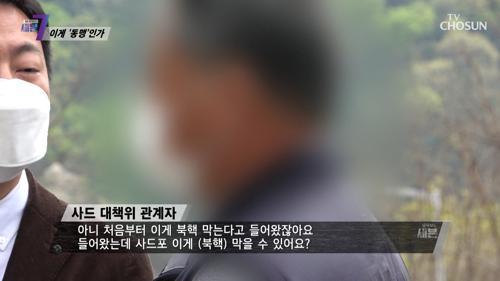 미사일방어체 「사드」 왜 반대하는 것일까? TV CHOSUN 210422 방송