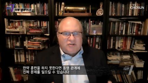 현재의 한미 동맹 상황을 우려하는 전문가들 TV CHOSUN 210422 방송