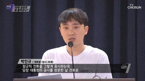 「로또취업」 역차별 취업에 분노한 청년들🤬 TV CHOSUN 210506 방송